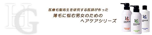 HGドクターズ・ヘアケアシリーズ