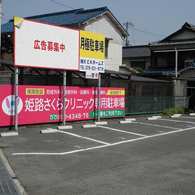 姫路さくらクリニック。の入り口写真です。