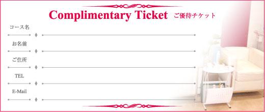 特別優待チケット