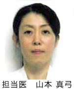 山本 真弓医師