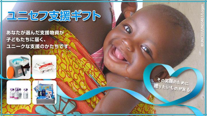 ユニセフ(国際連合児童基金)