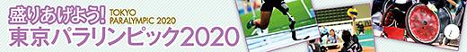 盛りあげよう!東京パラリンピック2020