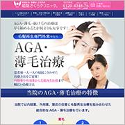 AGA・薄毛治療